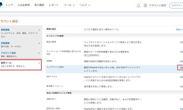 【WooCommerce】PayPalで決済後に購入したECサイトへリダイレクトして注文の詳細を表示する方法