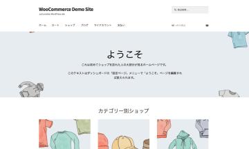 WordPressでECサイトが構築できるWooCommerceのインストールと初期設定をする方法