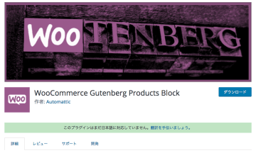 【WordPress】Gutenbergのブロックで感覚的に商品追加ができる「WooCommerce Gutenberg Products Block」プラグインが便利でした