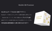 WordPress 公式テーマ Nishiki 専用プラグインのアフィリエイトプログラムの提供を2018/09/10(月)から開始します
