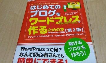 はじめてブログをワードプレスで作るための本(通称:じぇみ本)Gutenberg 対応で「ブログの可能性」にも触れている初心者におすすめの本です