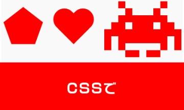 【CSSで多角形、ハート、インベーダーなどの表現方法をコード公開されているページがシンプルで便利です】
