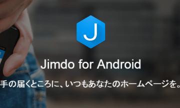 【JimdoのAndroidアプリが新登場】スマートフォン、タブレット端末からページ編集。ブログも書ける!