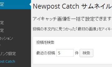 【新機能:アイキャッチ画像の一括設定機能をつけました】WordPressプラグイン「Newpost Catch」に管理画面を追加しました
