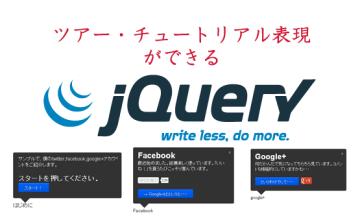【ポップアップ(吹き出し・ツールチップ)で「ツアー」や「チュートリアル」の表現ができるjQueryプラグイン「Joyride」】