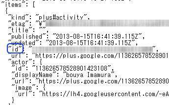 【Google+APIの「People: listByActivity」などを使うときに必要な「activityId(アクティビティID)」の場所】