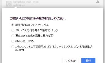 Google+で自分がサークルに入れている人のコメントを「スパムや不正行為」として報告するとこうなります