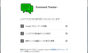 Google+でハングアウトをする時、Twitterのツイート,Youtube,Google+でもらったコメントを表示する「Comment Tracker(コメントラッカー)」は「スタンドアローン版」を利用しよう