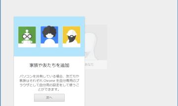 【GoogleChromeで右上に表示されている人型のアイコンはなんだろ】ユーザーを切り替えたり、ゲストのブラウジングなどができる