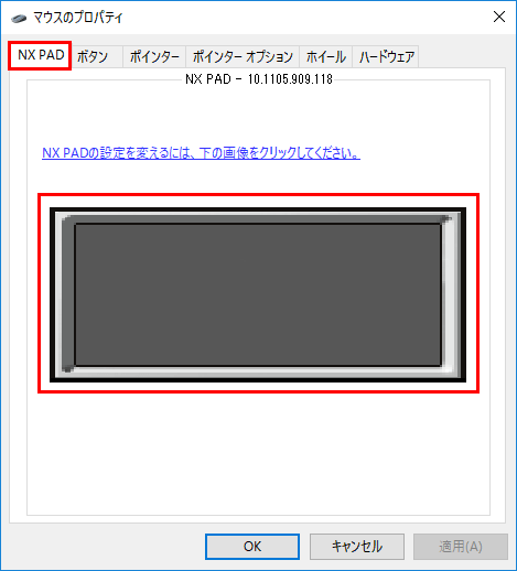 windows10_disable_touch_pad03