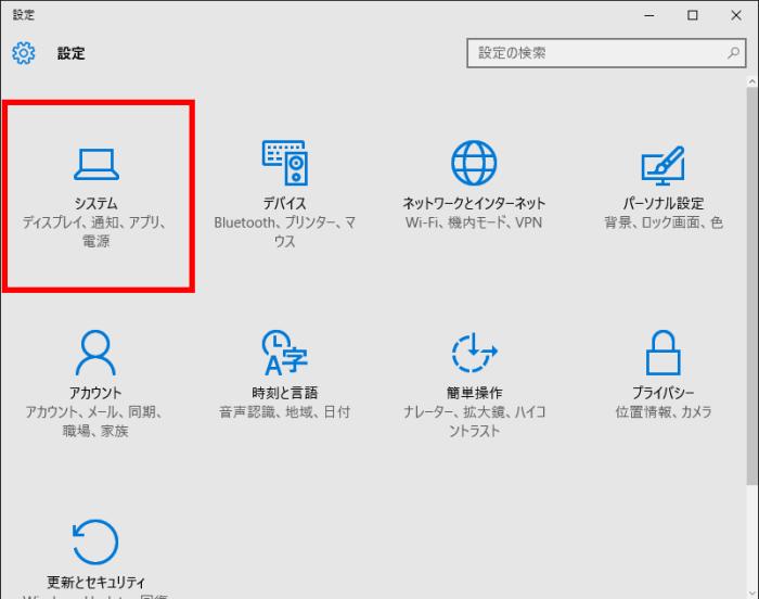 windows10noticedisplay00