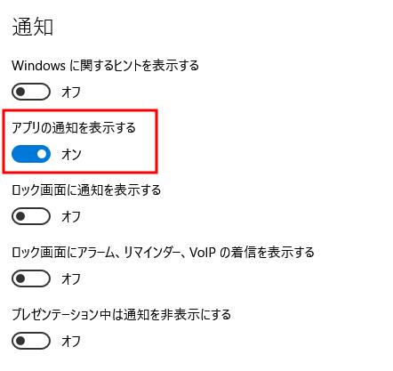 windows10noticedisplay03