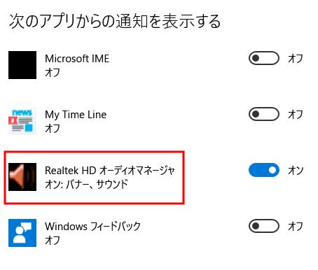 windows10noticedisplay04