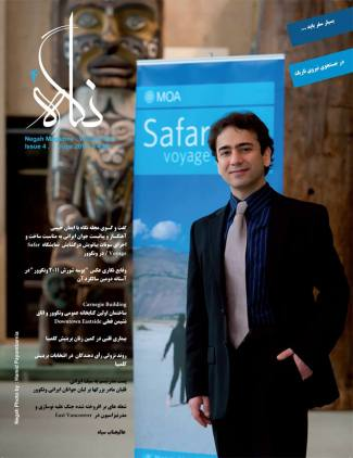 Iman Habibi Featured in an Article on the Cover of Negah Magazine following the performance of Voyage, Piano Sonata, 2013