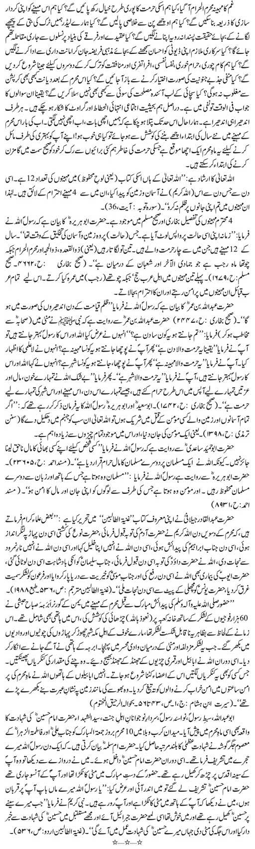 Hurmat-Tazeem-Muharram