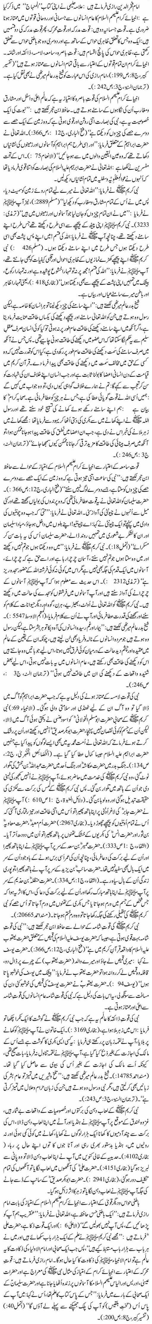 Khasais-e-Nabuwat