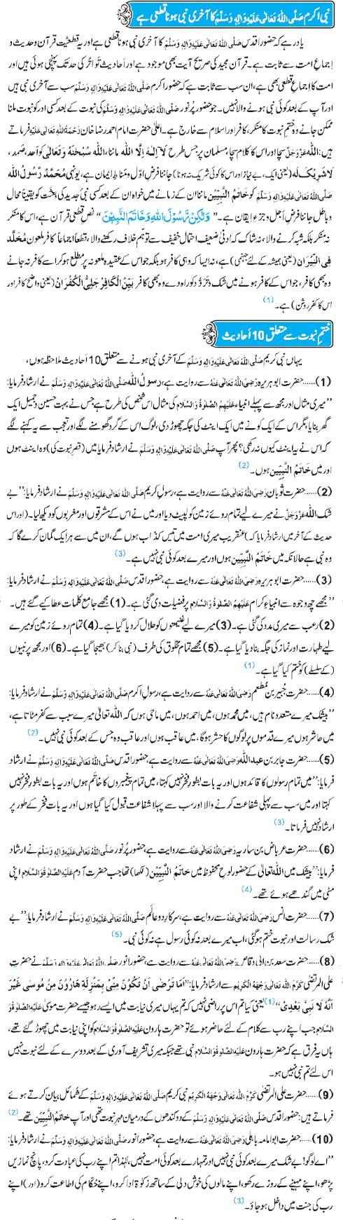 Khatam e Nabuwat: Hazrat Muhammad (P.B.U.H)