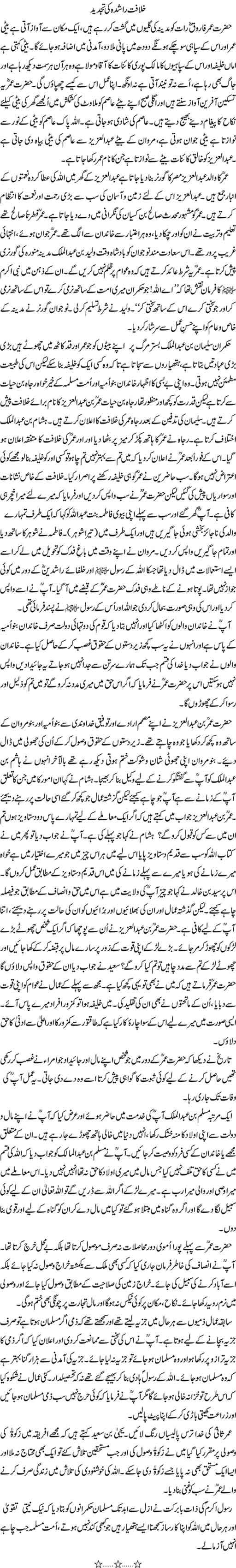 Khilafat-e-Rashda