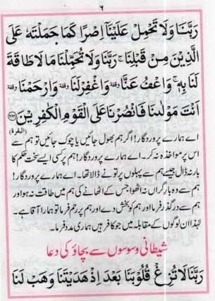 Qurani Mustajab Dua