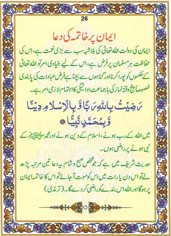 Iman-Par-Khatma-Hone-Ki-Dua