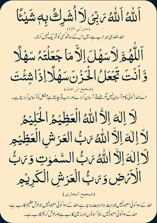 Mushkil Waqt Mein Asaani ki Dua