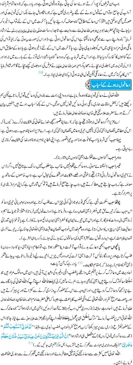 Dua Mangne Ki Targheeb, Fazail Aur Qabooliyat