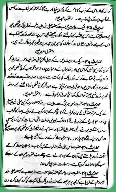 Durood Sharif kay Fazail