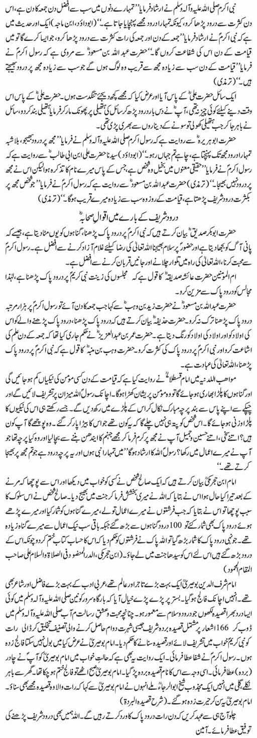 Fazail-e-Durood-Shareef
