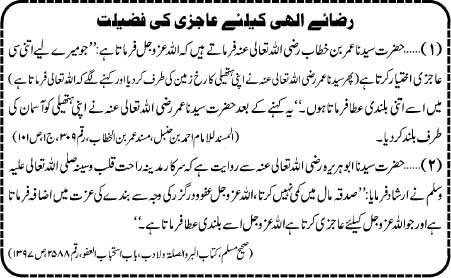 Raza-e-Ilahi Kay Liye Aajzi Ki Fazeelat