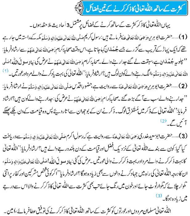 Kasrat Se Zikr Karne Kay Fazail