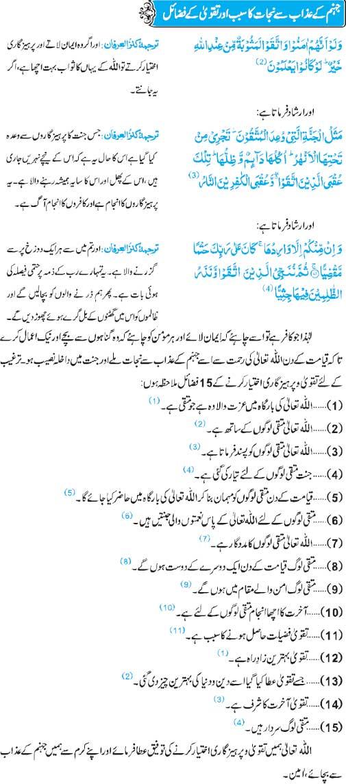 Taqwa Aur Parhaiz Gari Kay Fazail