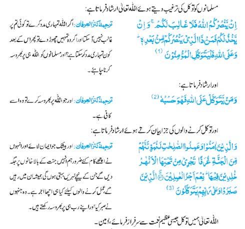 Tawakul Ki Targheeb