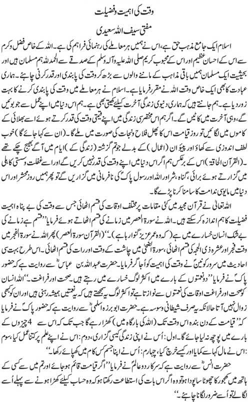 Waqt Kay Fazail