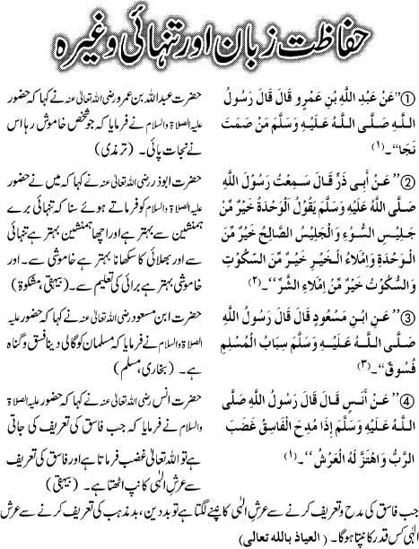 Hifazat Zuban Aur Tanhai