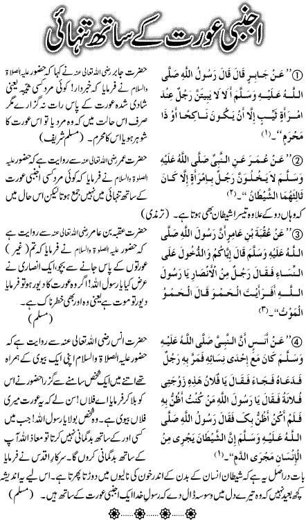 Ajnabi Aurat Kay Sath Tanhai