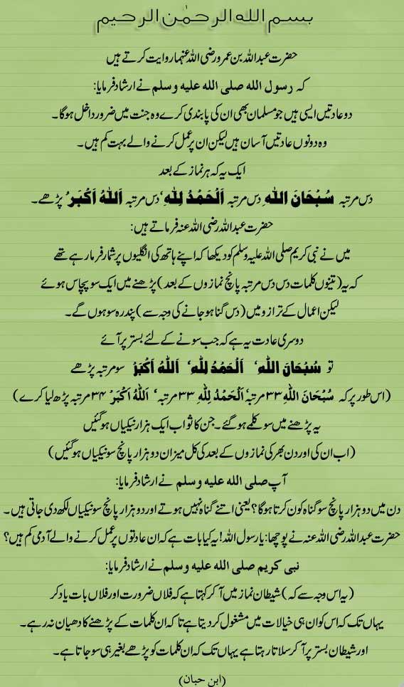 Subhan Allah, Alhamdulillah and Allahu Akbar