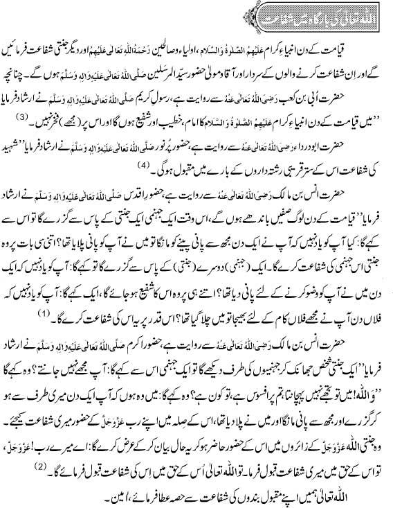 Allah Ki Bargah Mein Shifaat