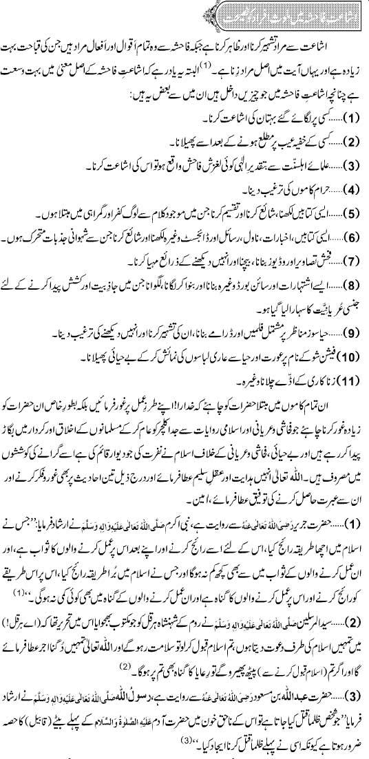 Ishaat-e-fahsha