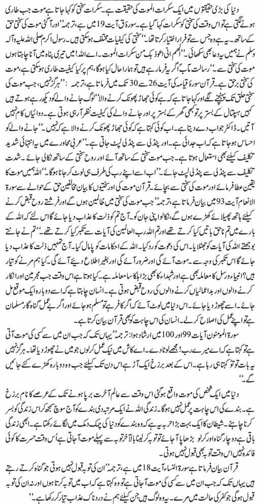Mout Death Ki Sakhti