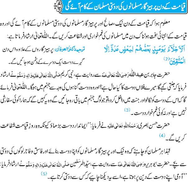 Qayamat Kay Din Parhizgar Musalman Ki Dosti kaam Aayegi