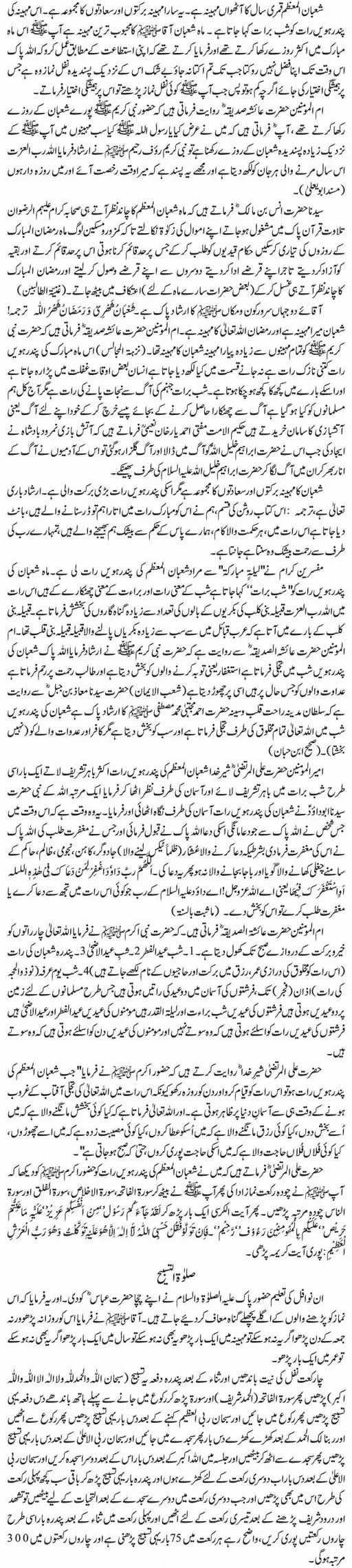 Aaqa Ka Pasandeeda Mahina - Shaban-ul-Muazzam