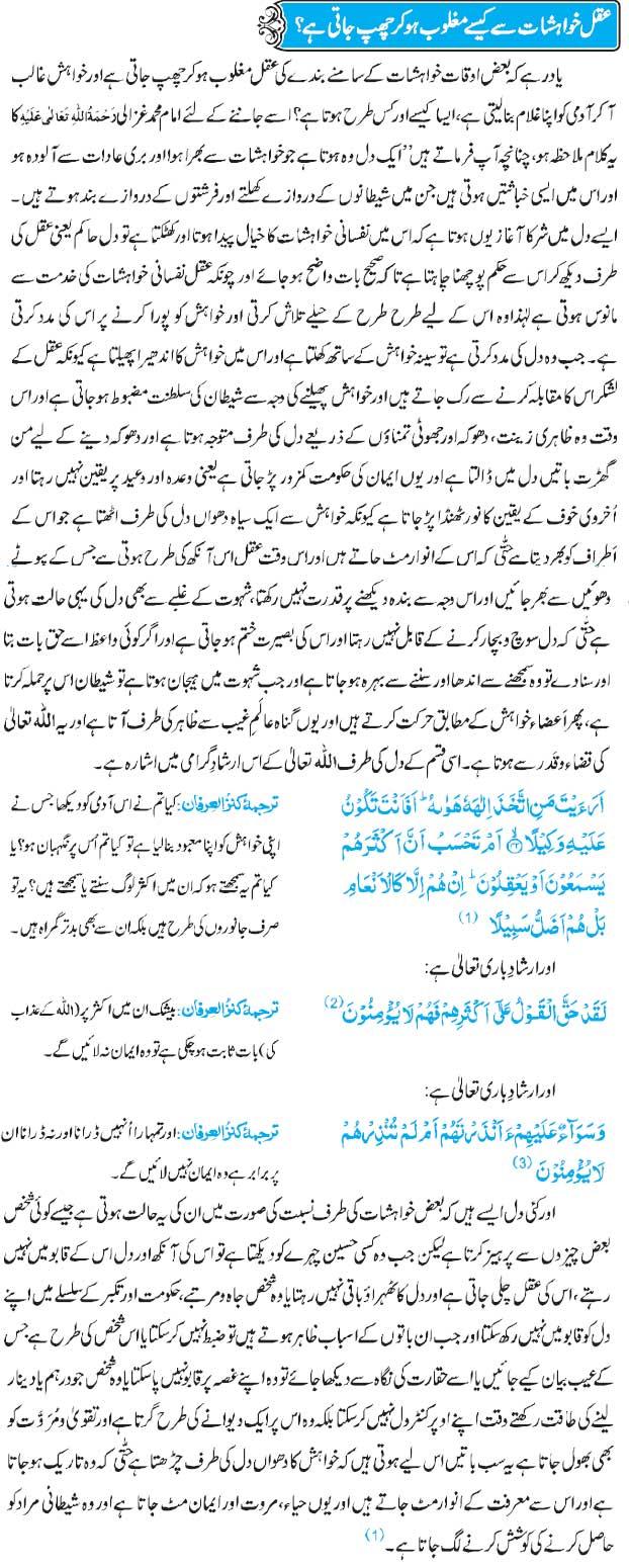 Aqal Khwahishat Say Kesay Maghloob Ho Kar Chup Jati Hay
