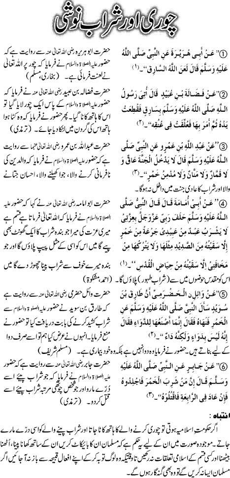 Chori Aur Sharab Noshi
