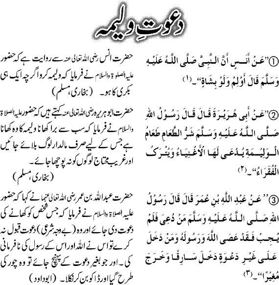 Dawat-e-Walima