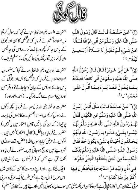 Faal Goi Kay Mutaliq Ahkam