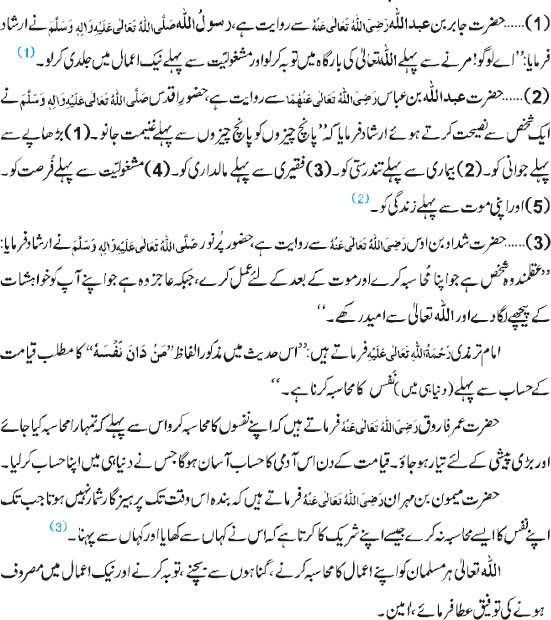 Gunahgar Musalmano Kay Liye Naseehat