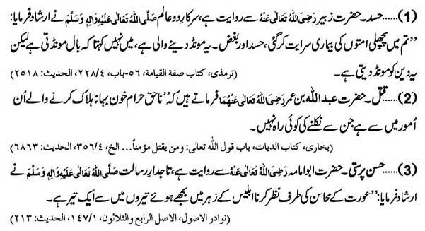 Hasad, Qatal Aur Husn Parasti Ki Muzammat