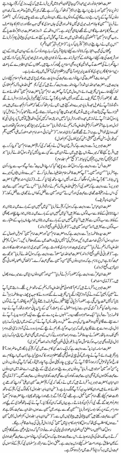 Imam Husayn Husayn Rasool E Khuda Ki Muhabat Ka Mehwar