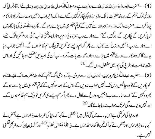 Jahanumion Ki Faryad
