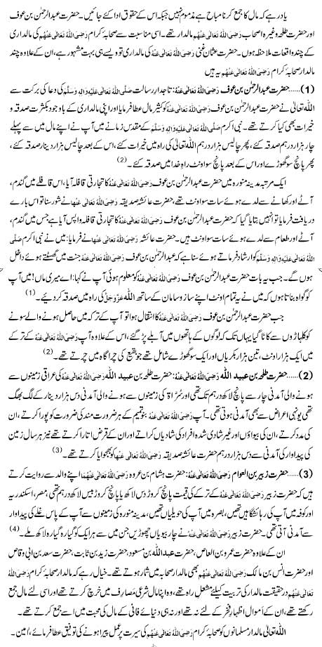Maal Jama Karney Ka Hukam Aur Sahaba Kay Waqiyat